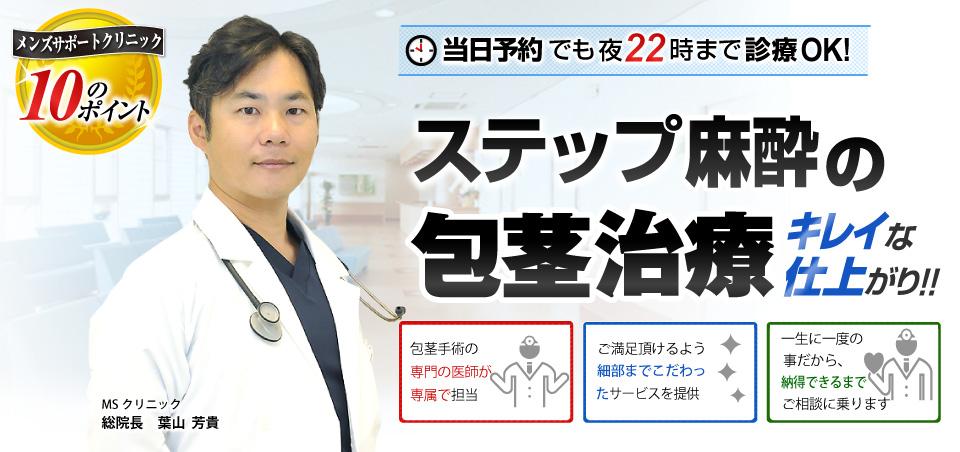 5段階麻酔の包茎治療、キレイな仕上がり!